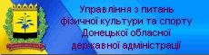 обл.спорт