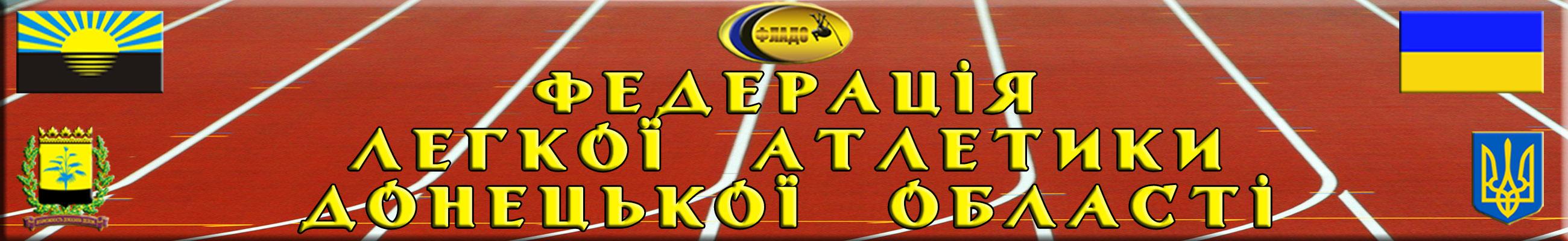 Федерація легкої атлетики Донецької області